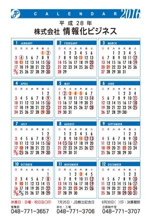 2016年度情報化ビジネス営業カレンダー