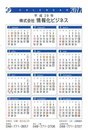 JB2017年度カレンダー