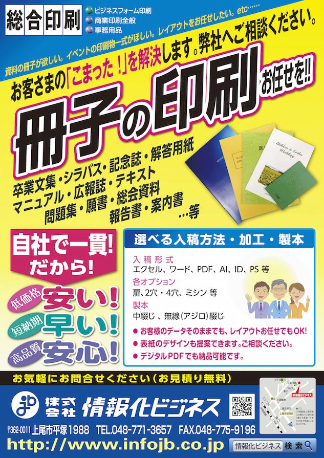 WEB用_情報化ビジネスA4冊子チラシ